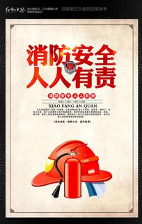 社区宣传消防火灾展板设计