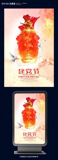 水彩创意七一建党节海报设计