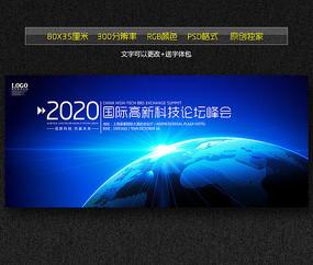 大气蓝色科技会议展板
