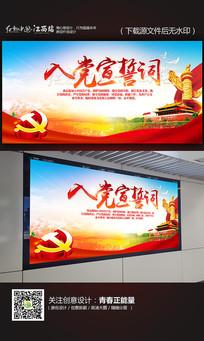 大气入党宣誓词宣传海报设计