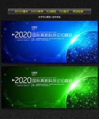 蓝色绿色科技会议展板背景