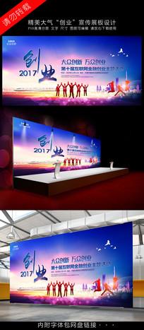 创意创业宣传海报展板设计