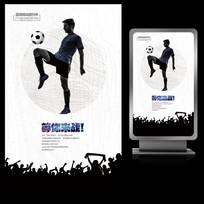 等你来战校园足球艺术海报