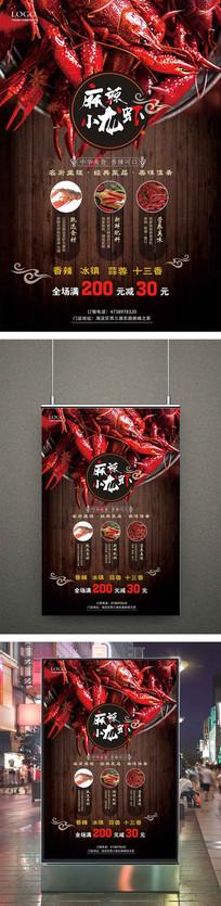 火爆小龙虾美食海报