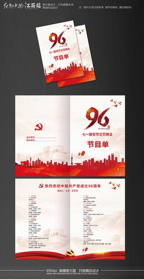 建党节文艺晚会节目单设计