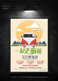 卡通汽车旅游促销海报