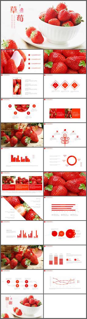 农产品水果草莓介绍PPT