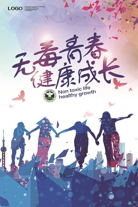青春健康成长禁毒海报