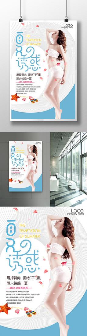 时尚减肥瘦身宣传促销海报