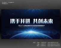 数码IT论坛背景板设计