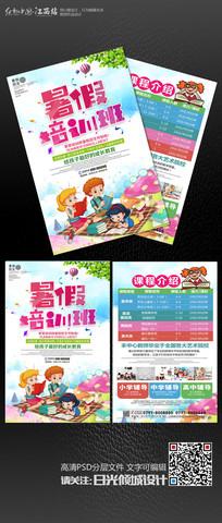 中小学暑假招生宣传单设计