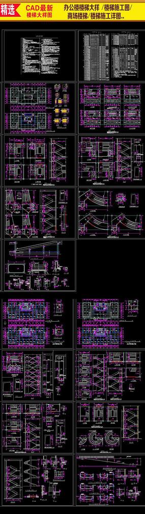 CAD建筑楼梯施工图集