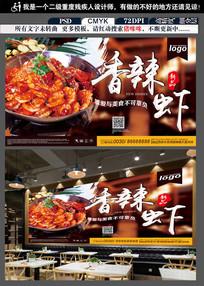 大气香辣虾美食宣传海报