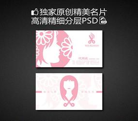 粉色时尚美发美容女性名片