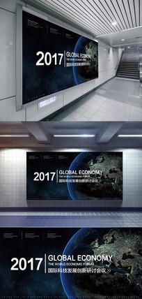 高端大气会议科技背景展板