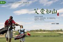 简约的亲子高尔夫运动海报