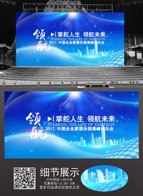 蓝色科技企业感展板