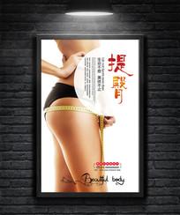 美女健身减肥提臀美体海报
