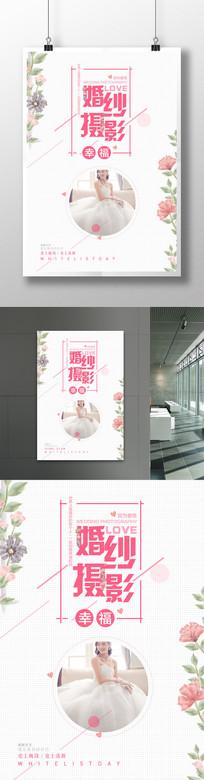 清新唯美婚纱摄影创意海报