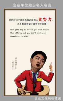 企业名人名言励志挂图之刘强东
