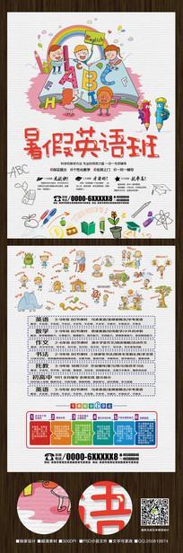 时尚卡通英语班招生宣传单