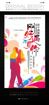 夏天爱情主题宣传海报