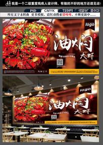 油焖大虾美食宣传海报