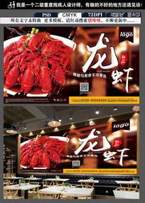 中国风美味大龙虾海报