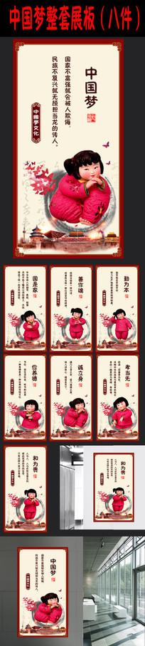 中国梦展板海报设计模板