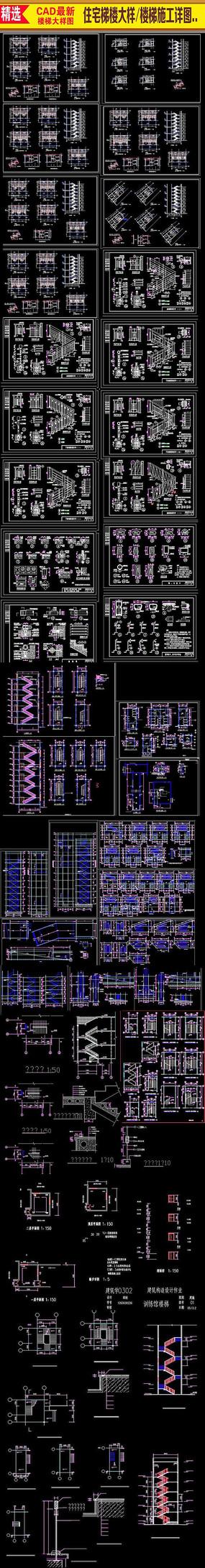 住宅梯楼大样 CAD楼梯图