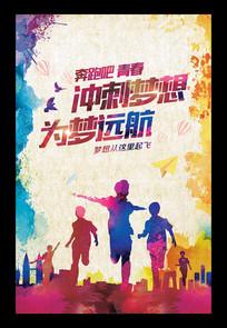 炫彩奔跑吧青春梦想主题海报