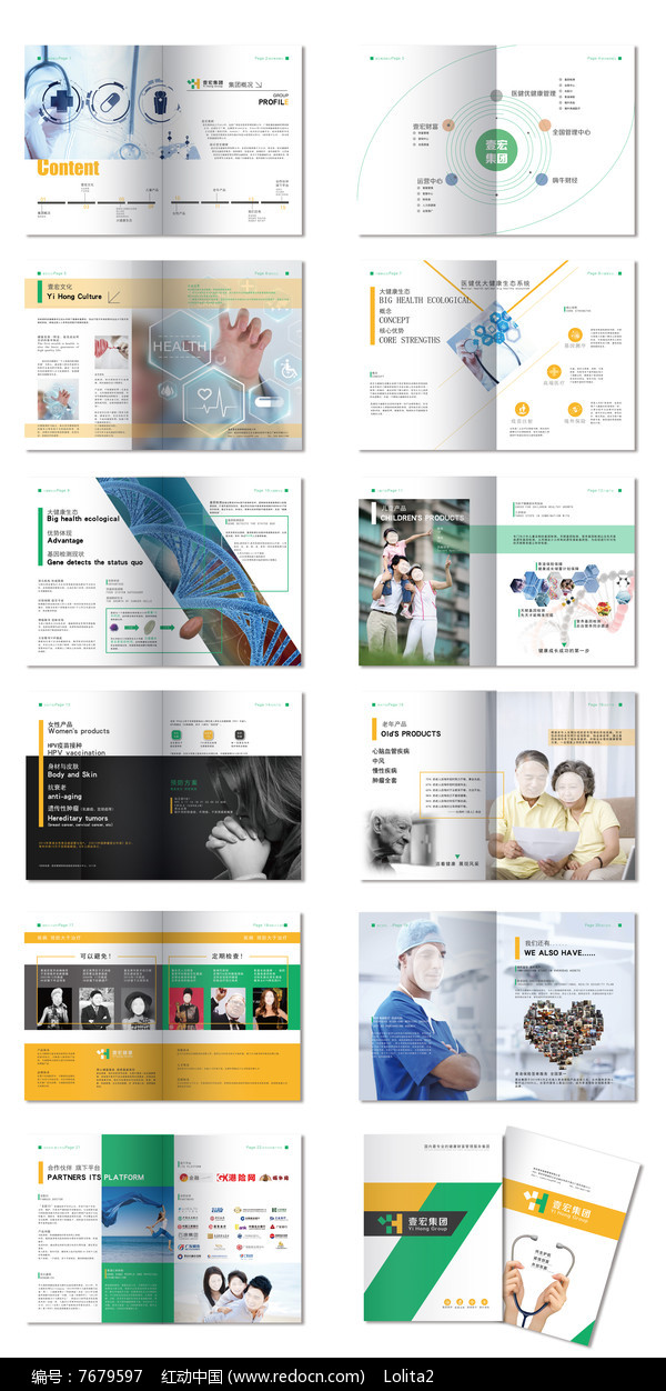 产品业务画册商务企业宣传册图片