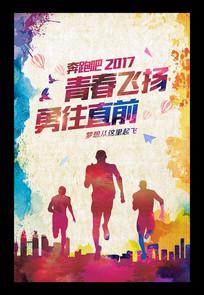 创意奔跑吧2017中国风海报