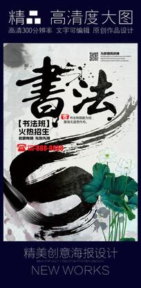 创意中国风书法培训宣传单