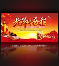 大气七一建党节晚会舞台背景