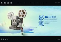 电影宣传海报设计