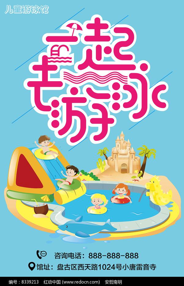儿童游泳馆海报设计图片