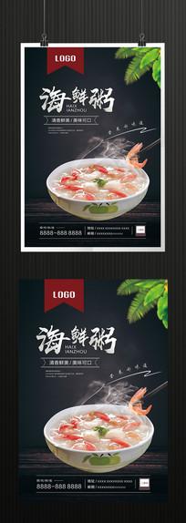 海鲜粥海报设计