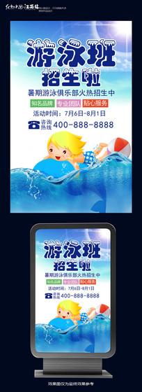 简约游泳班招生宣传设计