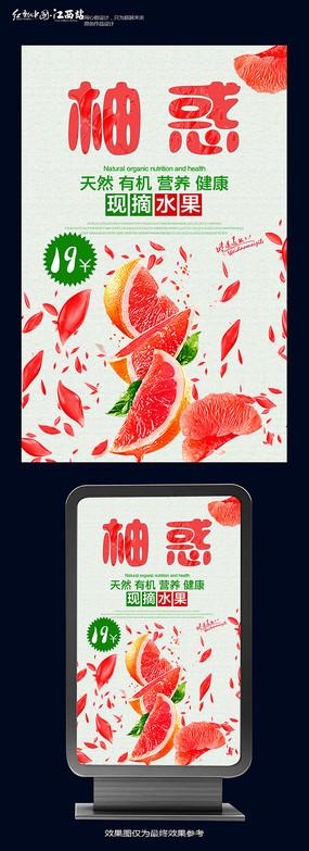 简约柚子宣传海报设计