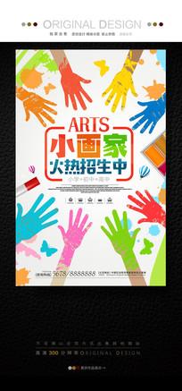 暑假绘画班招生海报