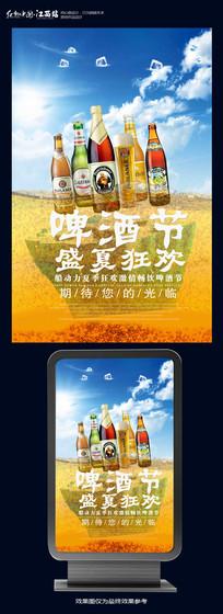 夏日啤酒节海报宣传设计