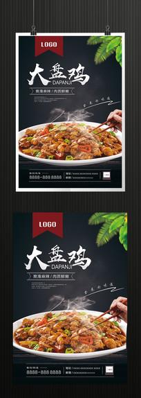 新疆大盘鸡海报设计