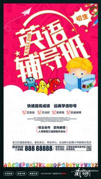 英语辅导班假期招生海报设计