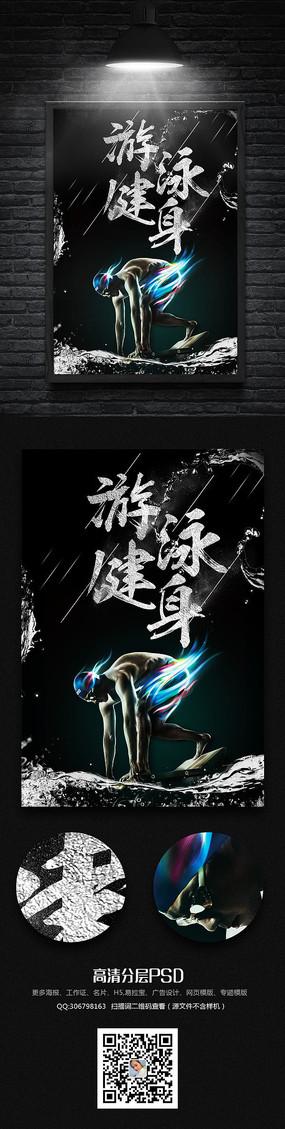游泳健身游泳招生海报设计