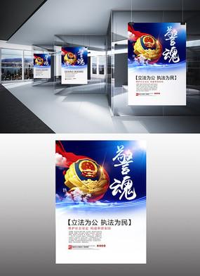 执法为民警察宣传海报设计