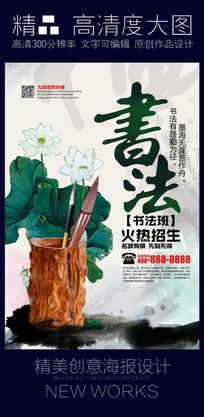 中国风书法培训宣传单