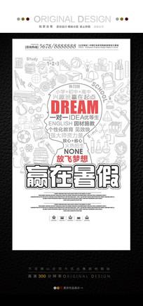 中小学暑假招生海报