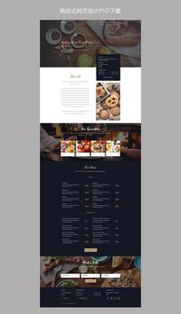 餐厅美食网站设计