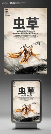 虫草中草药文化海报设计